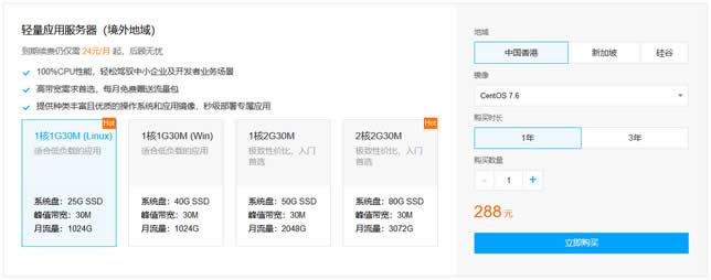 腾讯云:轻量服务器有哪些优惠?(年付128元3M带宽起限制流量)