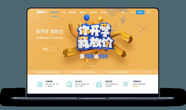 麻花云:香港CN2 首月9元起 ,安徽移动BGP 月付29元起