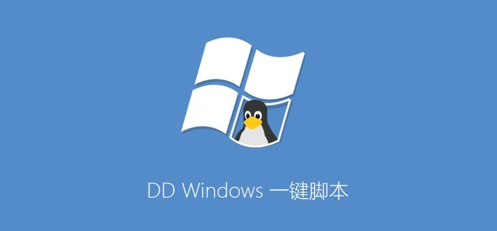 DD Windows 一键脚本,包含GCP谷歌云Oracle甲骨文